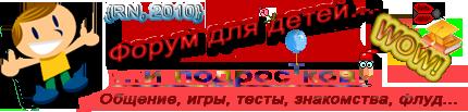ФДДиП - Форум Для Детей и Подростков